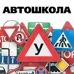 Автошколы Глазуновки