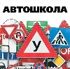 Автошколы в Глазуновке