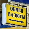 Обмен валют в Глазуновке
