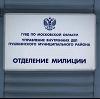 Отделения полиции в Глазуновке