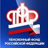 Пенсионные фонды в Глазуновке