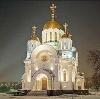 Религиозные учреждения в Глазуновке