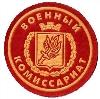 Военкоматы, комиссариаты в Глазуновке