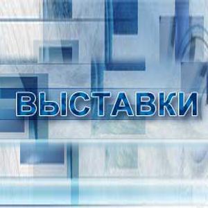 Выставки Глазуновки